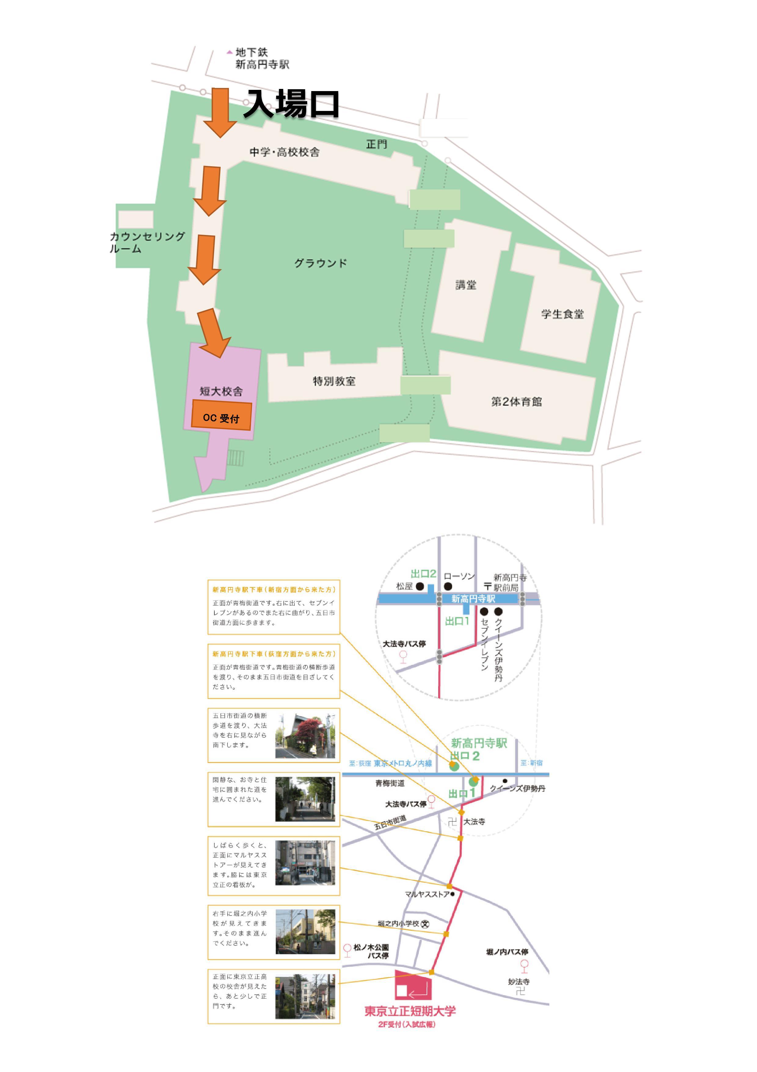 9/29(日)文化祭開催のお知らせ | 東京立正短期大学